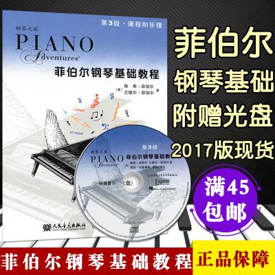 菲伯爾鋼琴基礎教程第三級課程和樂理菲伯爾鋼琴基礎教程3菲伯爾鋼琴基礎教程鋼琴教材流行歌曲人民音樂出版