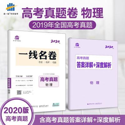 曲一線2020版一線名卷高考真題卷物理2019年高考真題匯編5年高考3年模擬