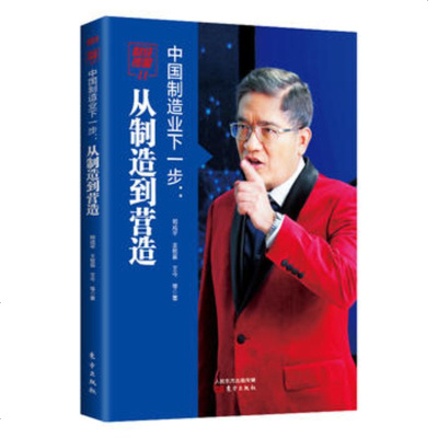 財經郎眼11:中國制造業下一步:從制造到營造9787520705868