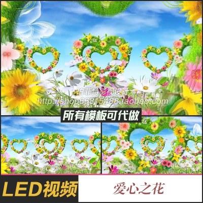 愛心花環婚禮婚慶LED背景視頻素材心形花環唯美高端婚禮慶典