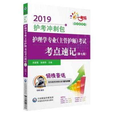 全新正版 2019护理学专业(主管护师)考试考点速记(第七版)(2019护考冲刺包)(