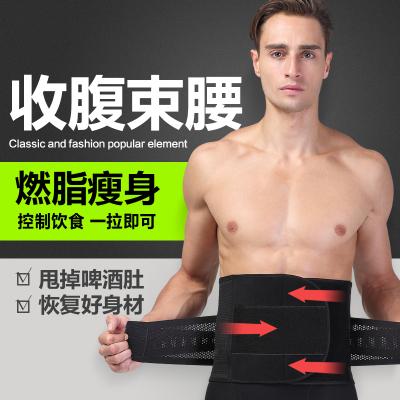 夏季薄款男士衣收腹带束腰啤酒肚子燃脂塑身衣运动护腰带 莎丞