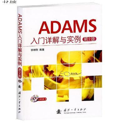ADAMS入門詳解與實例(第2版)9787118093735李增剛國防工業出版社