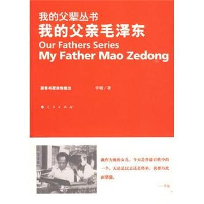 全新正版 我的父親—我的父輩叢書