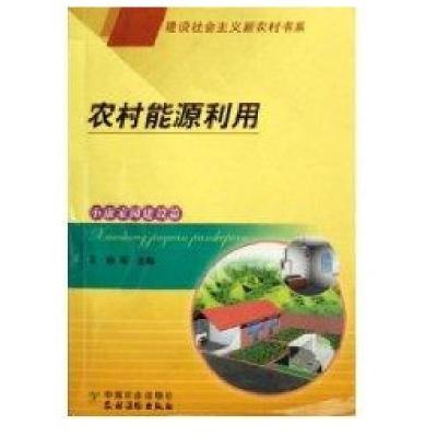 農村能源利用/建設社會主義新農村書系(小康家園建設篇)9787109109834中國農業出版社