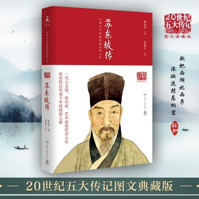 蘇東坡傳(2018新版)/林語堂 林語堂 著 張振玉 譯 文學 文軒網