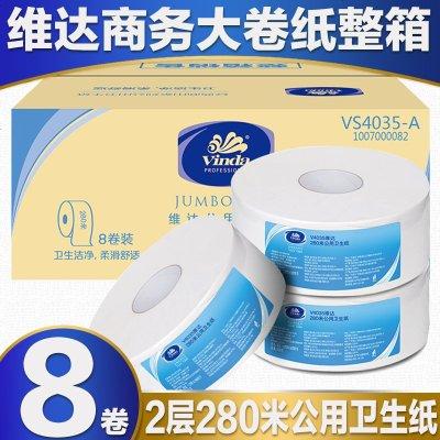 abay大卷纸厕纸家用珍宝纸商用大盘纸酒店整箱卫生纸专用实惠装