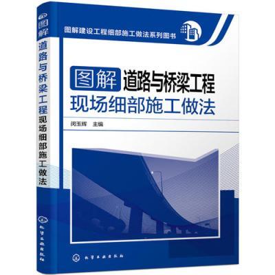 圖解建設工程細部施工做法系列圖書--圖解道路與橋梁工程現場細部施工做法
