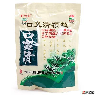 白云山 口炎清顆粒12袋滋陰清熱 解毒消腫 用于陰虛火旺所致的口腔炎癥