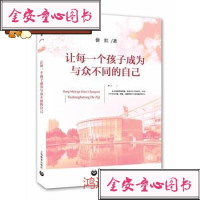 【单册】让每一个孩子成为与众不同的自己 徐红 上海教育出版社