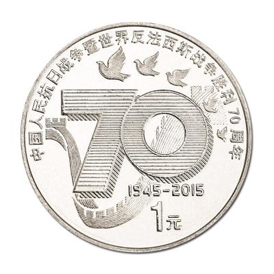 東方金典 2015年中國人民抗戰勝利70周年紀念幣 1元面值抗戰幣 錢幣收藏 單枚裸幣