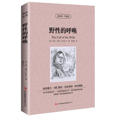 野性的呼喚中英文雙語書籍名著讀物英漢對照小說 杰克.倫敦原著 讀名著學英語 高初中生課外閱讀