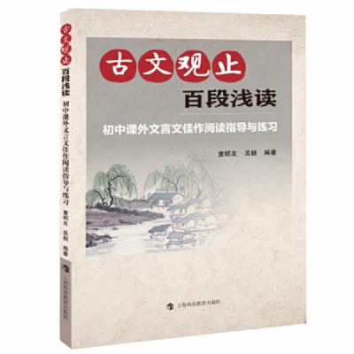 《古文觀止》百段淺讀--初中課外文言文佳作閱讀指導與練習