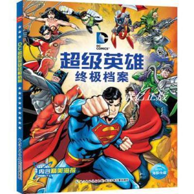 正版DC超级英雄终极档案 两本和售 美国华纳公司编美国华纳公司绘