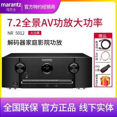 Marantz/馬蘭士 SR5012 大功率7.2聲道數字家庭影院大功率杜比全景聲HIFI無線藍牙WIFI功放機