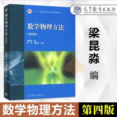 正版 數學物理方法 第四版4版 梁昆淼 高等學校物理類 電子工程類各專業數學物理方法課程的教材 供高等學校的其它有關專業