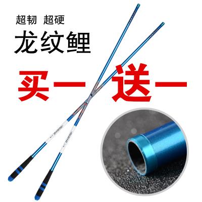 龍紋鯉釣魚竿臺釣竿輕硬3.6.3.94.5.4.6.372米魚竿長節竿碳素手竿藍