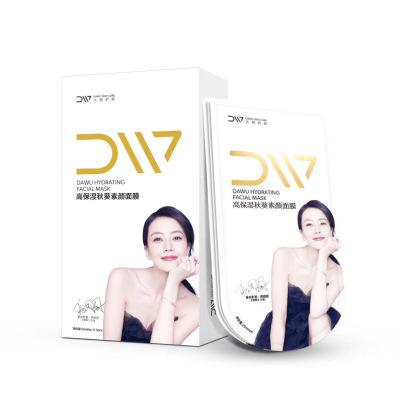 【3盒】纖修堂DAWU大物護膚高保濕秋葵素顏面膜滋養潤膚精華5片/盒*3