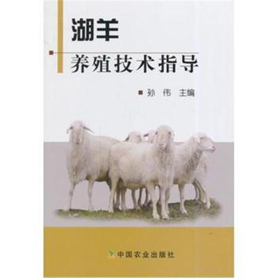 全新正版 湖羊养殖技术指导