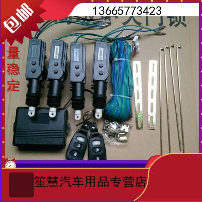 蘇寧12V汽車遙控通用型中控鎖4001中控鎖遙控鎖,純銅電機馬達