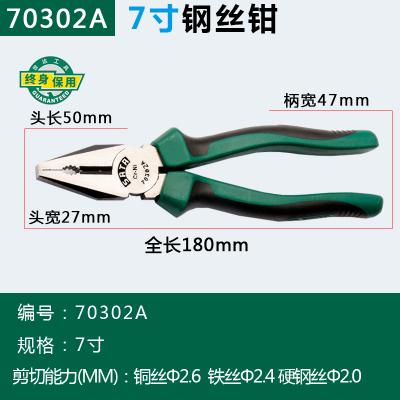 世達SATA工具老虎鉗 五金店省力鋼絲鉗電工鉗手鉗子家用多功能工業級夾持類工具70302A