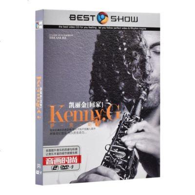 0819凯丽金DVD肯尼基萨克斯名曲茉莉花 回家轻音乐车载DVD视频MV碟片