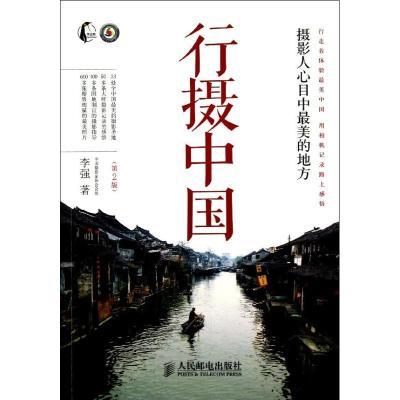 正版 行摄中国  李强   人民邮电出版社 9787115320933 书籍