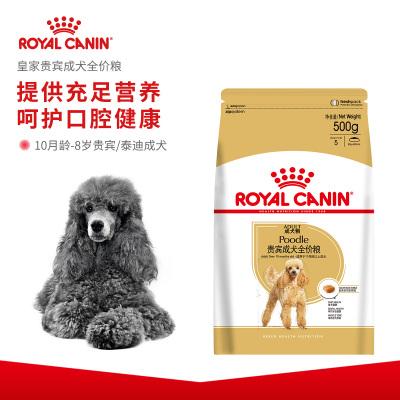ROYAL CANIN 皇家狗糧 PD30貴賓泰迪成犬狗糧 全價糧 0.5kg 小型犬成犬 亮澤被毛 增強肌肉力量