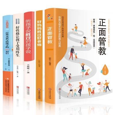 5冊 正面管教聽孩子說勝過對孩子說 兒童心理學養育男女孩家庭教育孩子的育兒書籍父母必讀