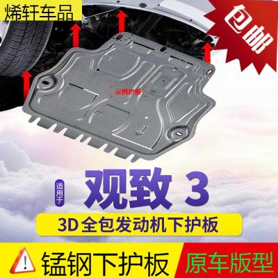 睿略 观致3动机下护板原厂16原装专用18观致3底盘装甲护底板改装配件