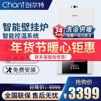 创尔特(Chant)燃气壁挂炉 天然气家用洗浴供地暖两用燃气热水器 20KW采暖炉升级款 L1PB20-HD(B)