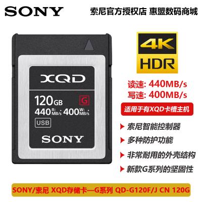 SONY/索尼专业存储卡内存卡XQD存储卡-G系列 QD-G120F/J CN 120G微单反摄像机尼康440MB/s