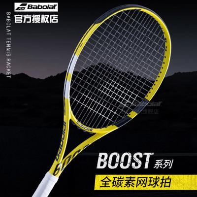 Babolat百保力全碳素網球拍單人初中級者百寶力納達爾網球拍boost