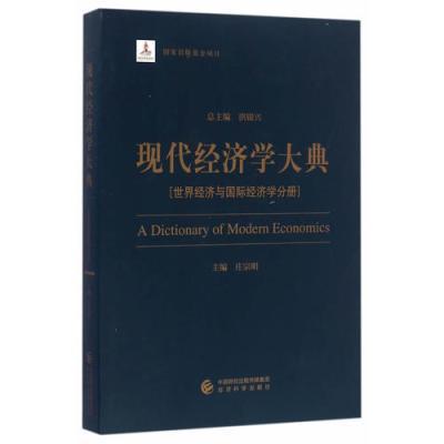 現代經濟學大典--(世界經濟與國際經濟學分冊)