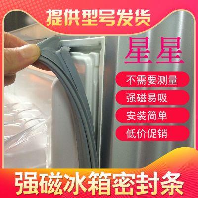 型號齊全 適用于星星BCD冰箱封條 磁性密封條 膠圈膠條皮圈皮條J64W