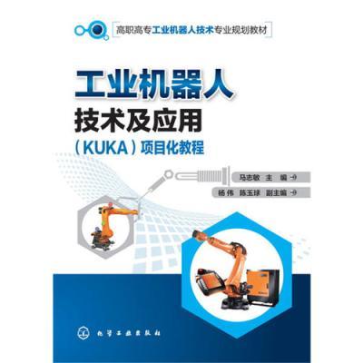 工業機器人技術及應用(KUKA)項目化教程(馬志敏)