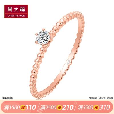 周大福小心意系列18K金钻石戒指 钻戒U164157