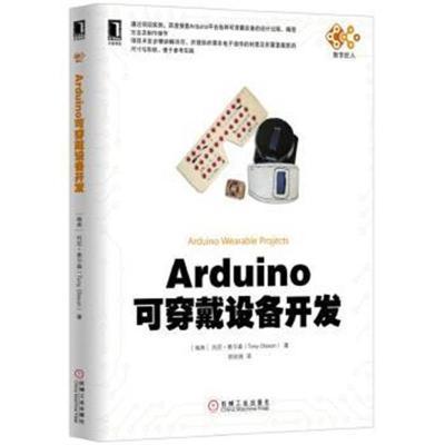 正版書籍 Arduino可穿戴設備開發 9787111541325 機械工業出版社