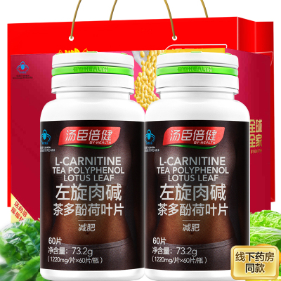 買一發二】湯臣倍健(BY-HEALTH)左旋肉堿茶多酚荷葉片 60片 73.2g左旋肉堿