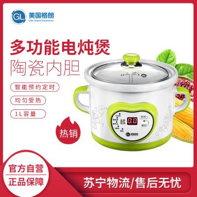 格朗bb煲嬰兒煮粥鍋多功能寶寶電飯煲寶寶燉鍋 嬰兒輔食鍋 媽媽月子煲GL YY-10 (1.0L)