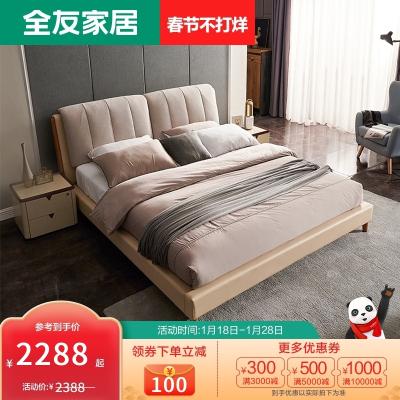 【限时直降】全友家居 布艺床主卧简约现代大床北欧可拆洗布床皮布软床105136
