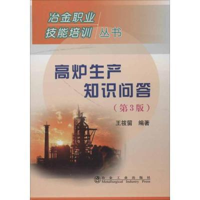 高爐生產知識問答(第3版) 王筱留 著作 專業科技 文軒網