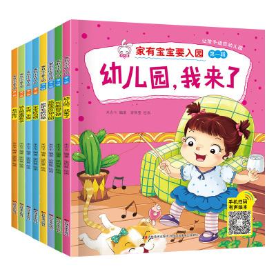 有声读物全8册家有宝宝要入园学前准备绘本0-2-4-5周岁3-6岁幼儿启蒙认知睡前故事书幼儿园儿童幼小衔接情绪习惯管理