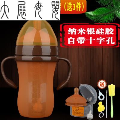 硅膠奶瓶套餐兒蛙膠奶瓶防摔全軟超軟大號戒奶斷奶神器 270ml納米銀+備用奶嘴(送3件)