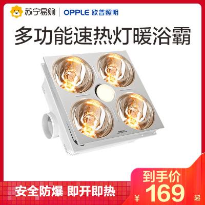 歐普照明OPPLE集成吊頂 其他 浴霸取暖模塊換氣照明300*300三合一10W-10W以上多功能超薄浴霸