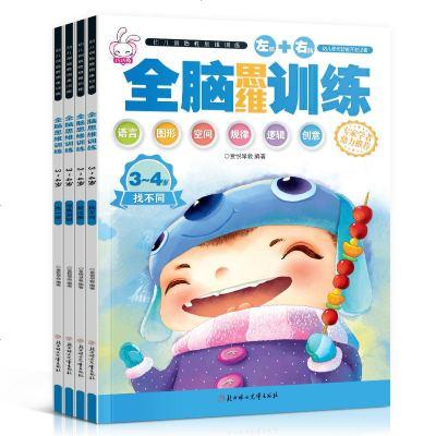 全脑思维训练3-4岁 全套4册左右脑益智游戏 找不同 捉迷藏 走迷宫 隐藏的图画 专注力训练 幼儿童高逻辑智力开发大