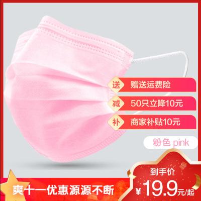 【多顏色防護口罩】粉色口罩一次性成人女男透氣防飛沫三層50只防護獨立包裝 櫻花粉50只裝(獨立包裝)