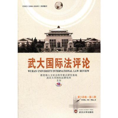 武大国际法评论.第十四卷.(第2期)