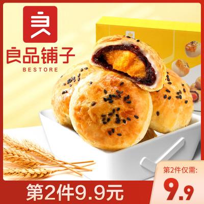 良品铺子-【蛋黄酥320g 】密子君同款雪媚娘麻薯糕点心网红零食小吃休闲食品