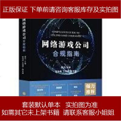 网络游戏公司合规指南 法律出版社 9787519733834